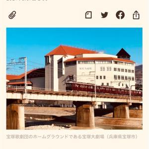 宝塚歌劇 近年のチケット値上げ推移について