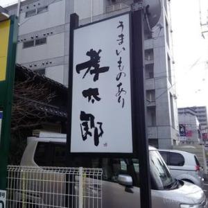 「うまいものあり」と謳う和風料理店「孝太郎」で昼食を