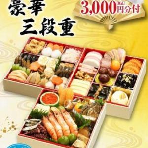 無添くら寿司が生おせち料理(税込25300円)を発表ww ネット民に色々ツッコまれるww