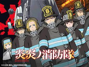 「炎炎の消防団」ってアニメどう?おもしろい?