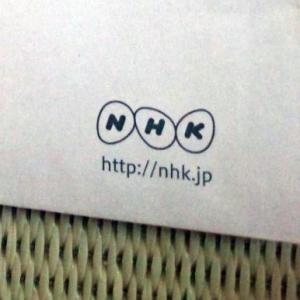 NHKから変な封筒送られてきたけど、どうしたらいいの?俺死ぬの?