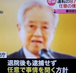 飯塚幸三、流行語大賞の候補に2つもノミネートされるww