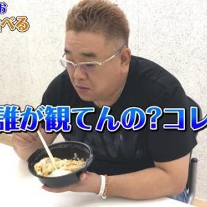 サンドウィッチマン伊達「飯食うだけの動画とか誰が見てんの?マジで」