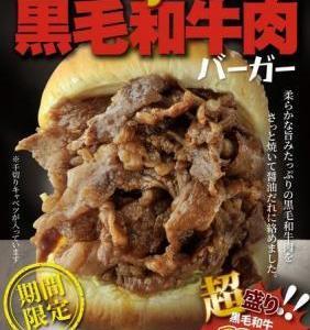 ドムドムの新商品「超盛り黒毛和牛肉バーガー」が上げ底詐欺ww