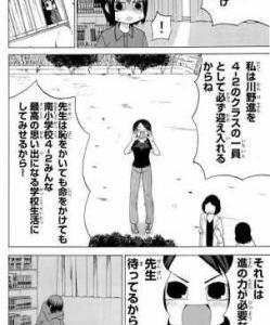 女教師「引きこもりを救いたい」→不登校児をむりやり学校に連れていき懲戒処分