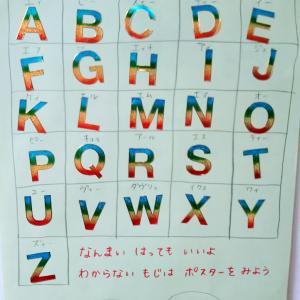 家庭学習:アルファベットを楽しく覚える!
