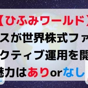 【ひふみワールド】レオスが世界株ファンドを開始(魅力はどこ?)