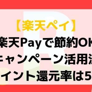 【楽天Pay】5%還元のキャンペーンで節約(セブンイレブンで150ポイント)