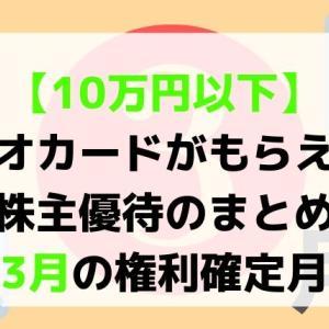 【10万円以下】3月の権利月&利回りの銘柄まとめ(株主優待)