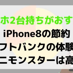 【ミニモンスターは高い】iPhone8の節約は2台持ちがおすすめ(体験談)