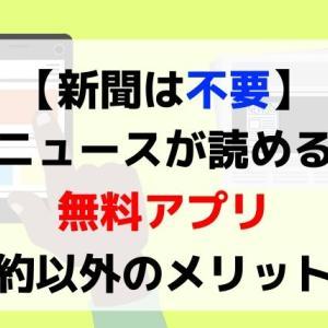 【新聞は高い】節約以外のメリットもある無料アプリ(時代はネット版)