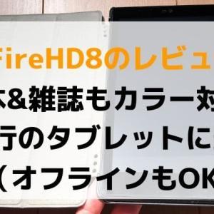 【FireHD8のレビュー】旅行ガイドブックにもおすすめ(るるぶもOK)
