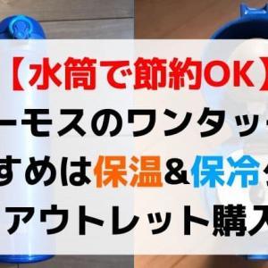 【水筒で飲み物を節約】オフィス(会社)ではサーモスがおすすめ(貧乏くさい?)