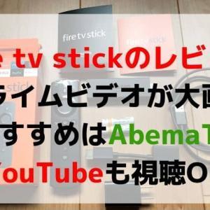 【firetv-stickの感想】無料で観れるアベマTVがおすすめ(YouTubeも視聴OK)
