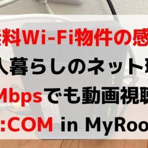 【無料Wi-Fi物件の感想】JCOM in MyRoomの12Mプラン(一人暮らしの節約OK)