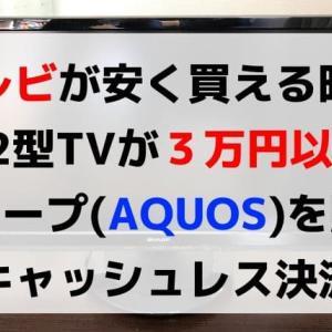 【一人暮らしは22型テレビ】3万円以下でシャープAQUOS購入(TVは昔より安い)