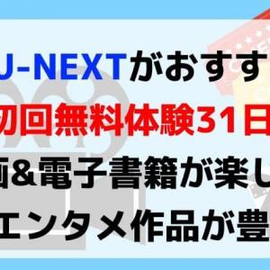 【映画館が苦手な人】U-NEXT(ユーネクスト)がおすすめ(無料体験は31日)