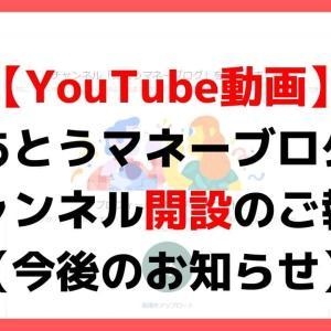 一人暮らしの会社員【YouTube】をはじめた理由(PowerPointで0円)