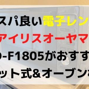 【一人暮らしの電子レンジ】アイリスオーヤマ18L(mo-f1805)レビュー(置き場所も解説)
