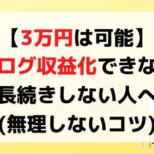 【3万円のコツ】ブログ収益化できない&長続きしない人へ(無理しない)