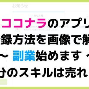 【スキルを売るアプリ】ココナラの登録方法と手順(画像で解説)