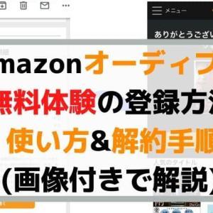 【無料】多動力をAmazonオーディブルで聴く手順(登録方法を画像で解説)