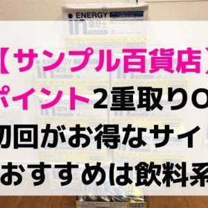 【サンプル百貨店】初回が安い&ポイント2重取りで買えるサイト(おすすめは飲料)