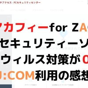 【マカフィーforZaQ】JCOM無料ウィルス対策ソフトの感想