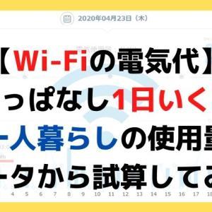 【Wi-Fi電気代】つけっぱなしで1日いくら?(待機電力から試算したデータ)