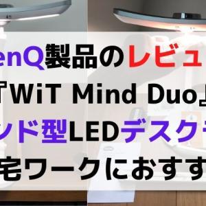 【レビュー】BenQ WiT MindDuo LEDデスクライト(PR)