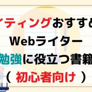 【ライティングおすすめ本】初心者Webライターに役立つ書評まとめ(体験談あり)