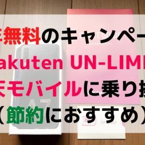 【実質1円でスマホGET】楽天モバイル『Galaxy A7』(料金も1年間無料)