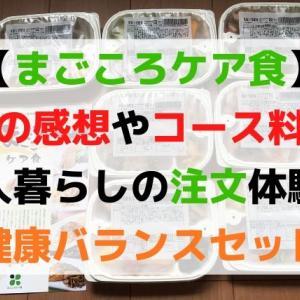 【まごころケア食】一人暮らしで注文した味の感想や料金について(個人の評価)