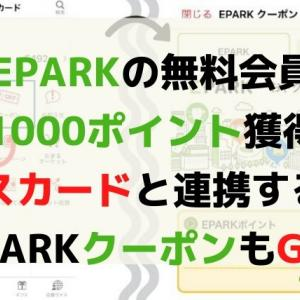 【1000円分のクーポン】EPARK(イーパーク)とエポスカードの連携キャンペーン