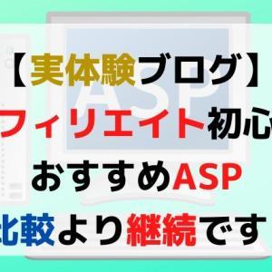 【ASP比較よりブログ書こう】初心者におすすめアフィリエイト5つ(簡単)