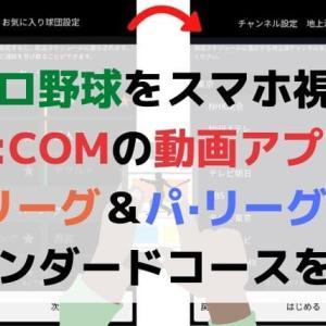 【プロ野球中継がみれる】J:COMアプリは「スタンダード88ch」で視聴可能