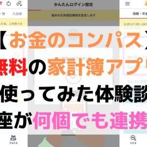 家計簿アプリ『おかねのコンパス』無料の口座連携が無制限(マネーフォワード超え?)