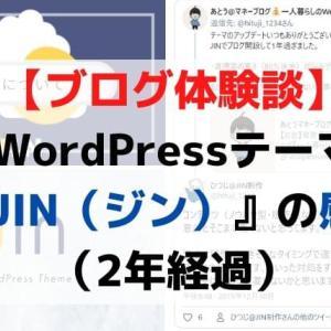 【評判より体験談】WordPressテーマ『JIN』の感想をブログにまとめ