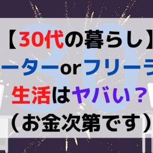 【30代の一人暮らし】フリーターorフリーランス生活はヤバい?(お金次第)