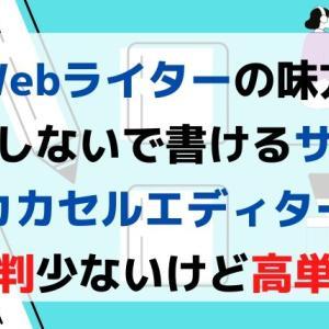 【体験談】カカセルエディターは評判少ないけど高単価(Webライター)
