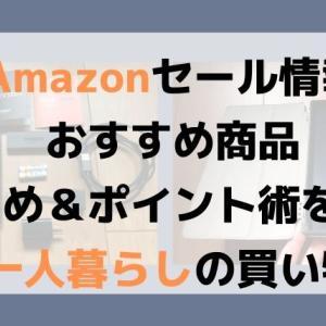 【一人暮らし】2020年Amazonセールのおすすめ商品(生活を楽しむ)