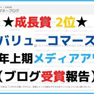 【成長賞2位】バリューコマース2020年上期アワードを受賞(ブログ)