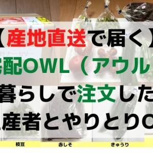 【注文体験】宅配OWL(アウル)一人暮らしで利用した感想《産直野菜が良い》