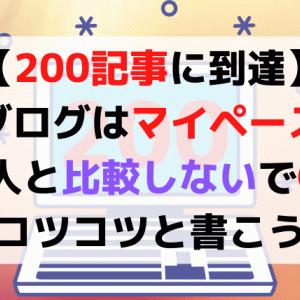 【200記事到達】ブログPVよりマイペースに収益確保(他人は気にしない)