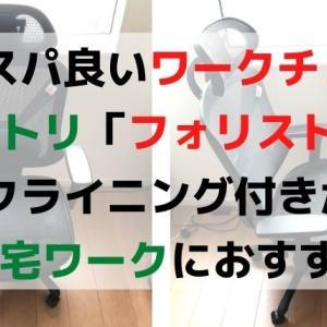 【感想レビュー】ニトリ『フォリストBK』リクライニングワークチェア(コスパ良い)
