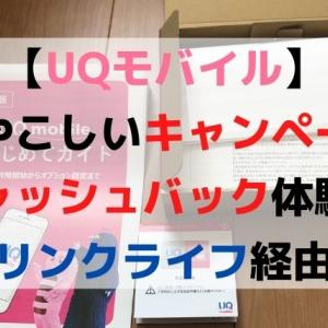 【UQモバイルのSIMのみ】1万円キャッシュバック(手数料に注意)