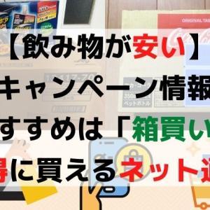 【飲み物は安い店よりネット通販】格安キャンペーンの箱買いがおすすめ