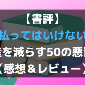 【感想&書評】払ってはいけない―資産を減らす50の悪習慣―(萩原博子)