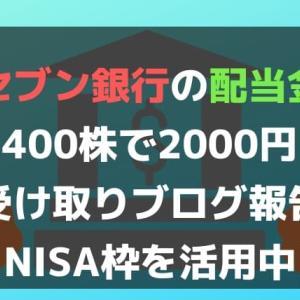【セブン銀行400株】配当金2000円をNISAで受け取り報告(長期投資ブログ)