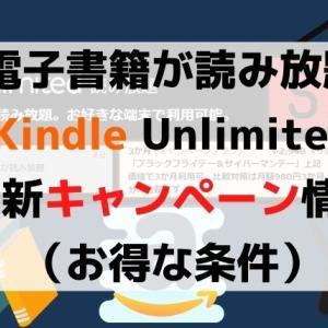 【3ヵ月99円キャンペーン】kindle unlimitedがおすすめ(お得なプラン)